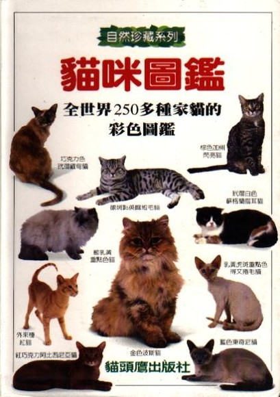 貓咪圖鑑(精裝-原價)