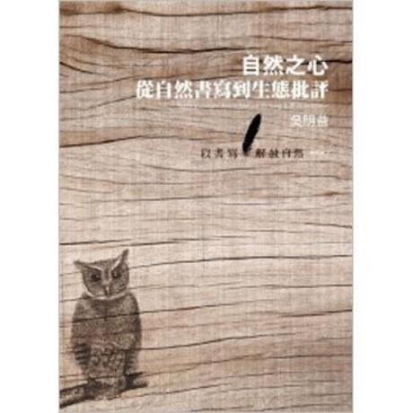 自然之心:從自然書寫到生態批評:以書寫解放自然 BOOK 3