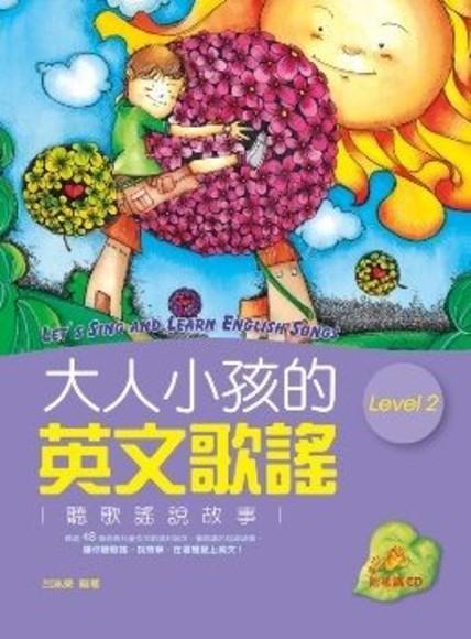 大人小孩的英文歌謠 Level 2 (1CD)(軟精裝)