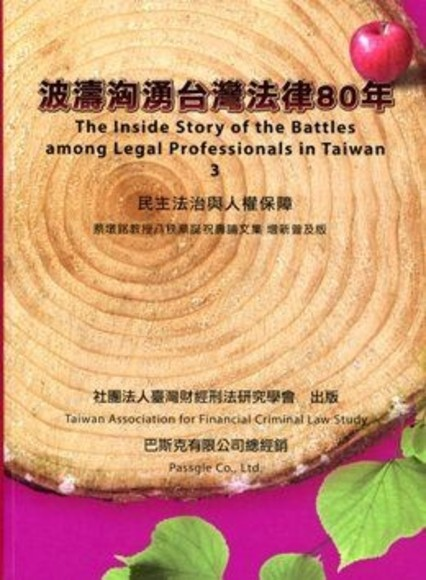 波濤洶湧臺灣法律80年:民主法治與人權保障