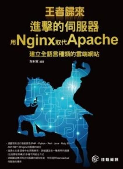 王者歸來:進擊的伺服器:用Nginx取代Apache建立全語言種類的雲端網站