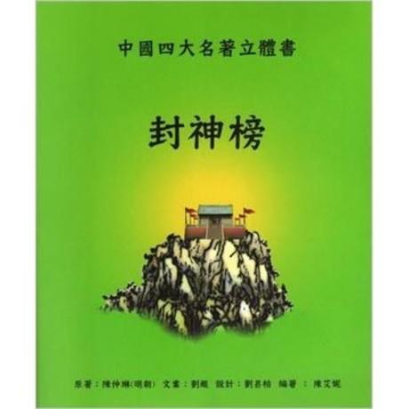 封神榜:中國四大名著立體書