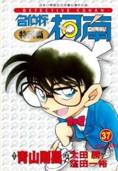 名偵探柯南特別篇(37)