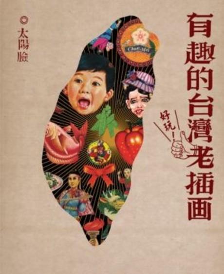 有趣的台灣老插畫(平裝)