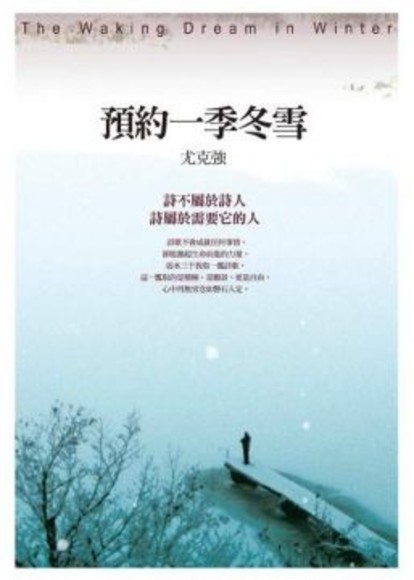 預約一季冬雪(附英詩朗誦CD)(平裝)