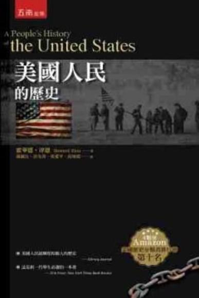 美國人民的歷史
