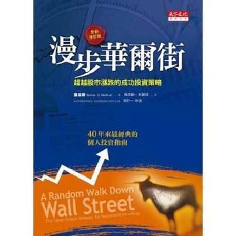 漫步華爾街:超越股市漲跌的成功投資策略(2011全新增訂版)(精裝)