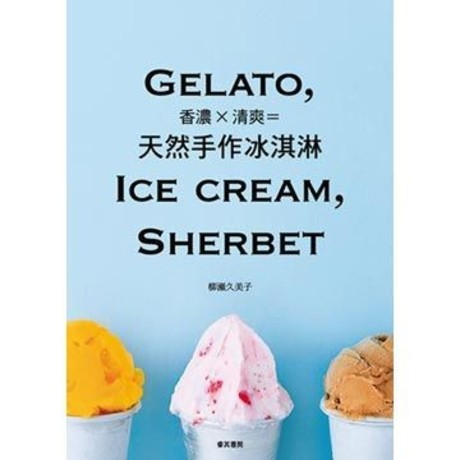香濃X清爽 =天然手作冰淇淋