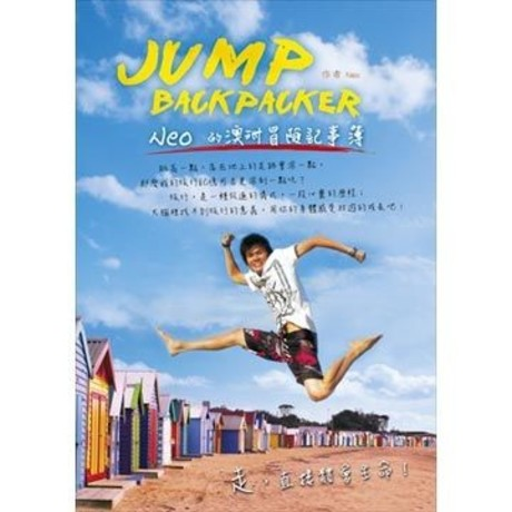 JUMP!BACKPACKER! Neo的澳洲冒險記事簿
