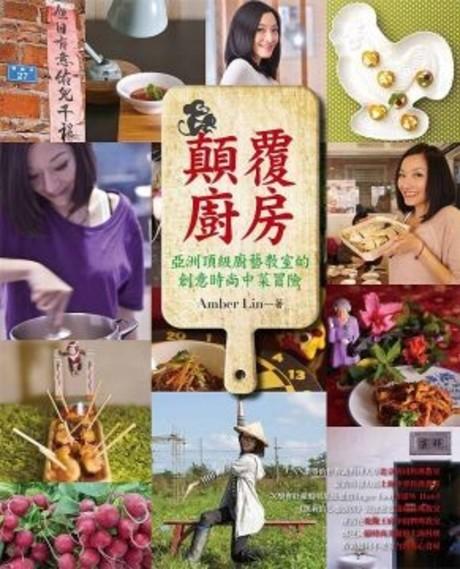 顛覆廚房:亞洲頂級廚藝教室的創意時尚中菜冒險