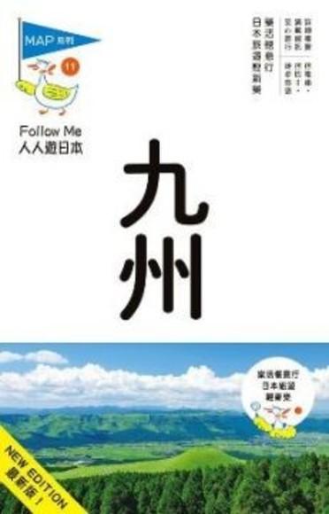 九州(四版)