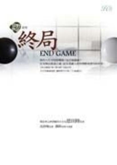 常野物語系列 終局END GAME(平裝)