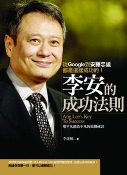 李安的成功法則: 從Google到安藤忠雄都是這樣成功的!(平裝)