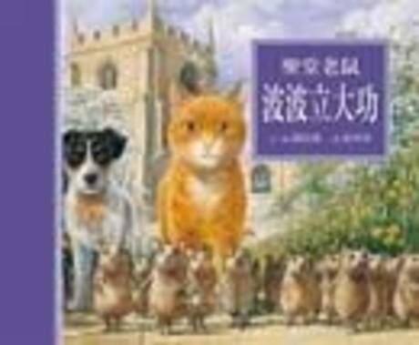 聖堂老鼠波波立大功(特價$199)(精裝)