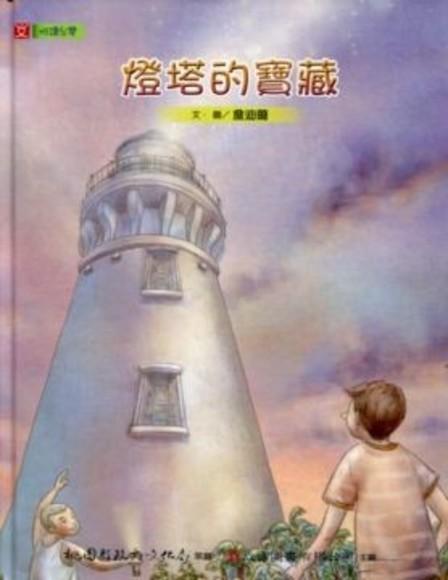 燈塔的寶藏 (中英文繪本+DVD)(悅讀台灣:2013桃源文化生活叢書)(精裝)