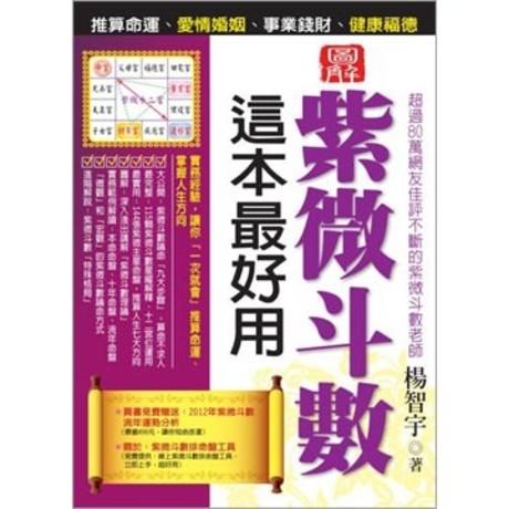 紫微斗術這本最好用:推算命運、愛情婚姻、事業錢財、健康福德(圖解版)