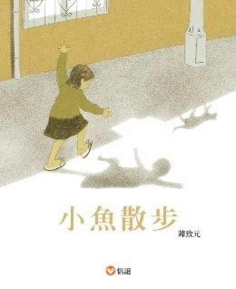 小魚散步(精裝附光碟片)