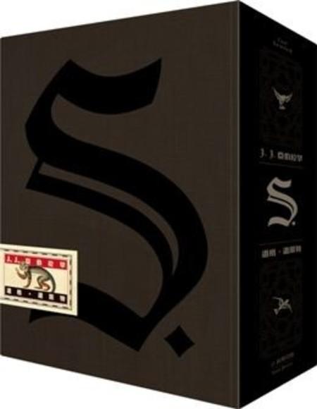 S.(中文版全球獨家收藏盒)(精裝)