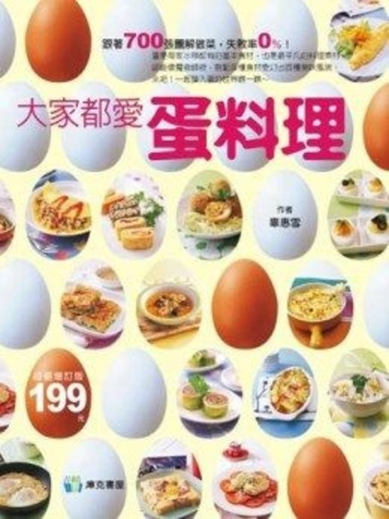 大家都愛蛋料理(增訂新版)