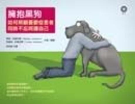 擁抱黑狗:如何照顧憂鬱症患者,同時不忘呵護自己 (平裝)