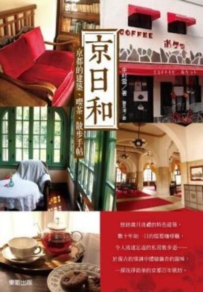京日和:京都的建築、喫茶、散步手帖