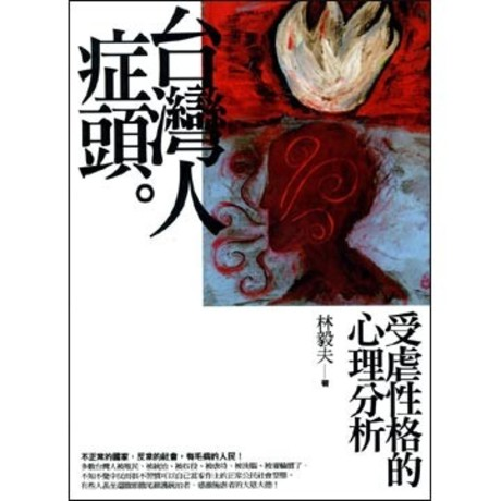 台灣人症頭《受虐性格的心理分析》(平裝)