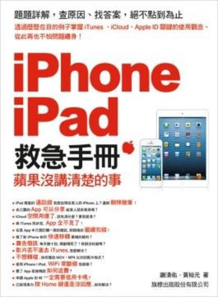iPhone.iPad 救急手冊:蘋果沒講清楚的事