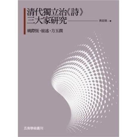 清代獨立治《詩》三大家研究:姚際恆、崔述、方玉潤