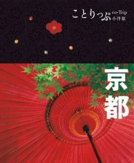 京都小伴旅