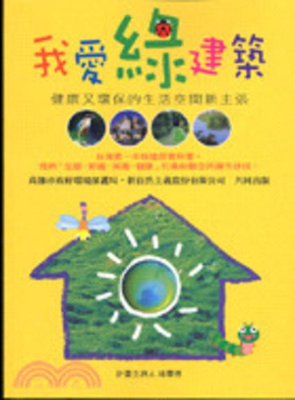我愛綠建築-健康又環保的生活空間新主張(平裝)