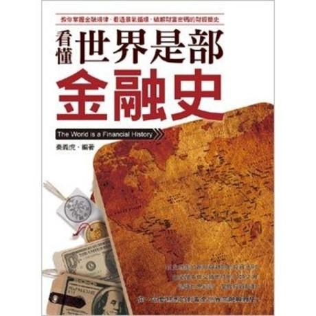 看懂世界是部金融史:教你掌握金融規律、看透景氣循環、破解財富密碼的財經簡史