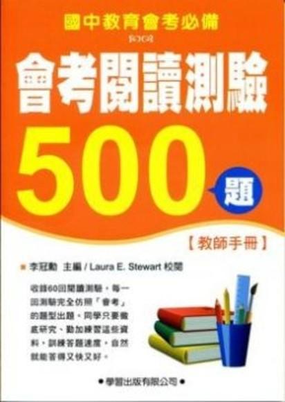 會考閱讀測驗500題(教師手冊)
