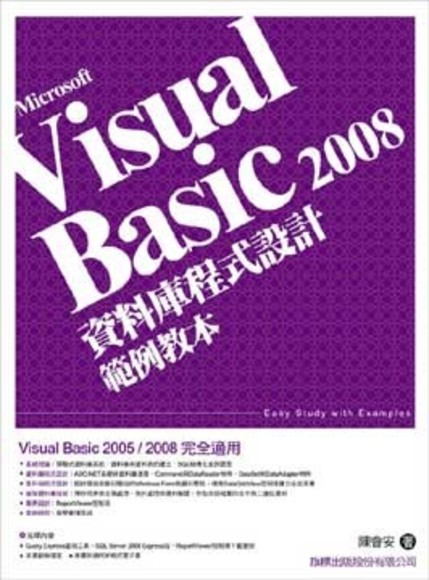 Microsoft Visual Basic 2008 資料庫程式設計 範例教本