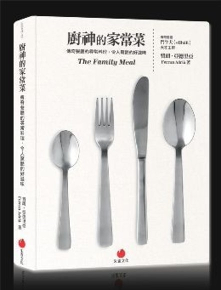 廚神的家常菜:傳奇餐廳的尋常料理,令人驚艷的好滋味(精裝)