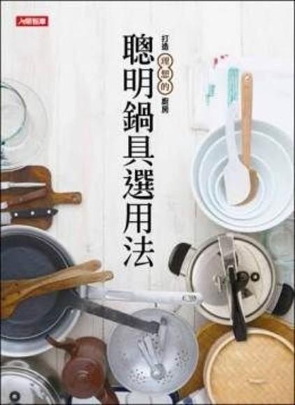 聰明鍋具選用法:打造理想的廚房