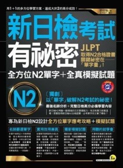 新日檢考試有祕密:全方位N2單字+全真模擬試題(附1MP3)