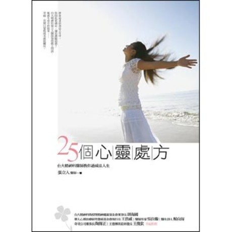 25個心靈處方(平裝)