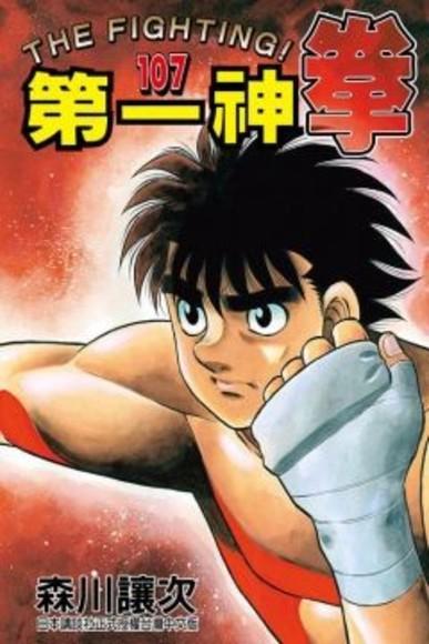 第一神拳 107