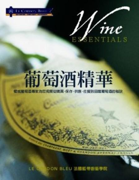 葡萄酒精華:權威葡萄酒專家為您揭開從購買、保存、供應、佐餐到品嚐葡萄酒的秘訣(精裝)