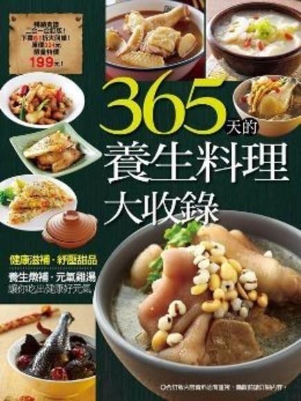 365天的養生料理大收錄