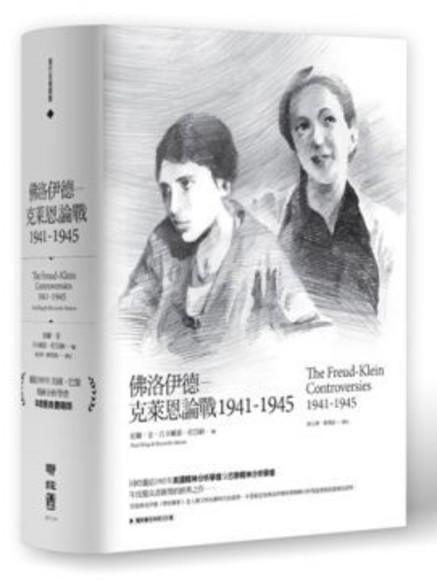 佛洛伊德:克萊恩論戰,1941~1945(精裝)
