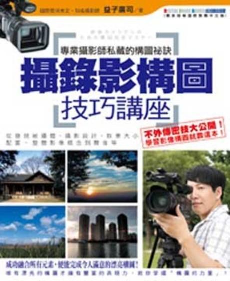 攝錄影構圖技巧講座:專業攝影師私藏的構圖祕訣