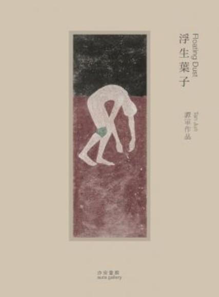 浮生葉子:譚軍作品(精裝)