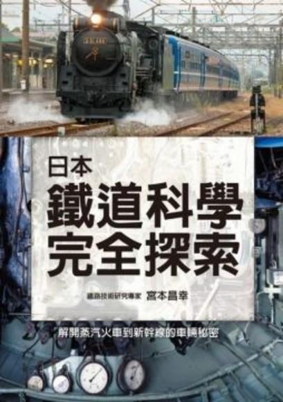 日本鐵道科學完全探索