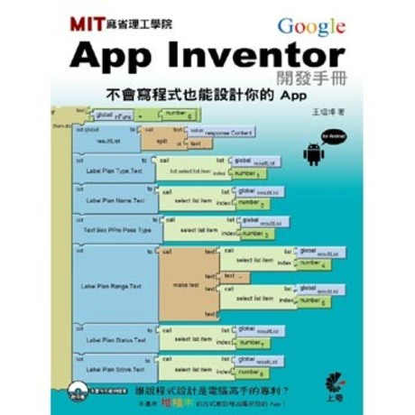 MIT App Inventor 開發手冊 for Android