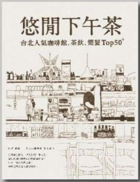 悠閒下午茶:台北人氣咖啡館、茶飲、簡餐Top 50+(增修版)