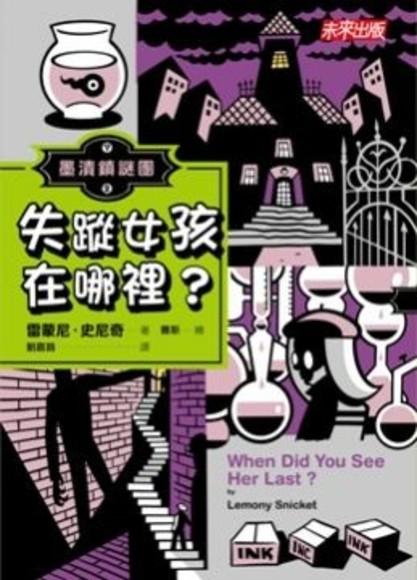 墨漬鎮謎團2:失蹤女孩在哪裡?