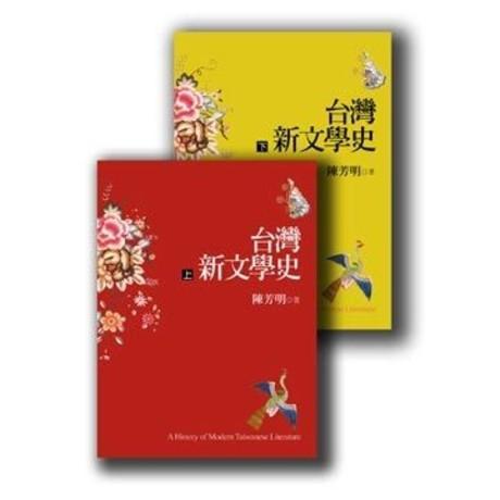 台灣新文學史(上下冊合售)