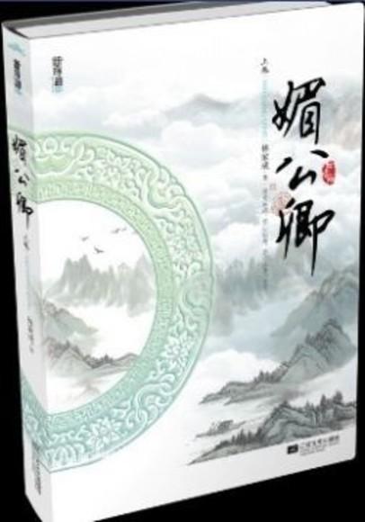 媚公卿(上下)(簡體書)