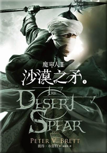 魔印人2:沙漠之矛(上)